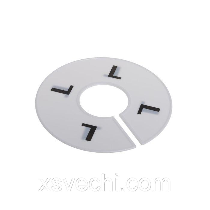 Маркер для вешалки L, d11,5, цвет белый