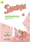 starlight     4 кл.  workbook - рабочая тетрадь (2 части)
