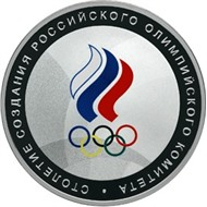 Столетие создания Российского Олимпийского комитета