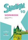 starlight   10 кл.  workbook - рабочая тетрадь