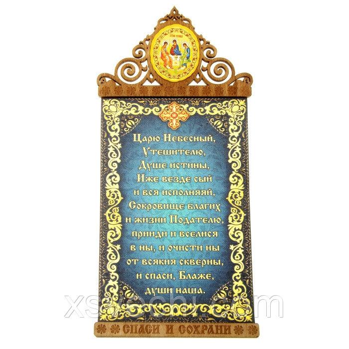 """Скрижаль на магните """"Царю Небесный"""" с иконой Святой Троицы"""