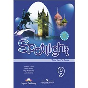 spotlight 9 кл.teacher's book
