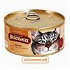 Консервы Васька для кошек антиаллергеные-курица+водоросли (325 гр)