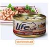 """Консервы """"Lifecat"""" для кошек  тунец с говядиной в бульоне 70гр."""