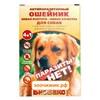 Ошейник репеллент БиоВакс: от блох, клещей, комаров (2мес) 65см для собак