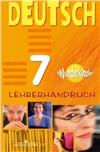 Вундеркинды 7 класс Книга для учителя.