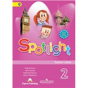 spotlight 2 кл. teacher's book - книга для учителя