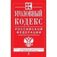 Книга Уголовный кодекс РФ