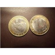 10 рублей 2008 СПМД - Азов (XIII в)