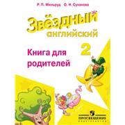 starlight 2 кл. книга для родителей
