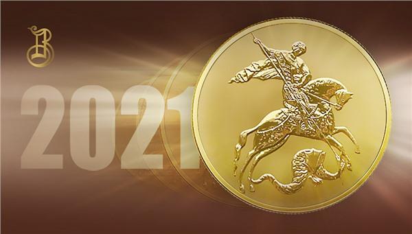 Российский Центробанк будет чеканить золотые монеты весом в унцию – их охотнее покупают на мировом рынке