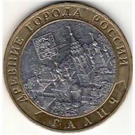 10 рублей 2009 ММД - Галич (XIII в.) Костромская область