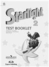starlight     2 кл. test