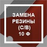 Замена резины (с заменой валика) 10 ф, интернет-магазин товаров для бильярда Play-billiard.ru