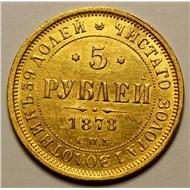 5 рублей 1878 спб нф