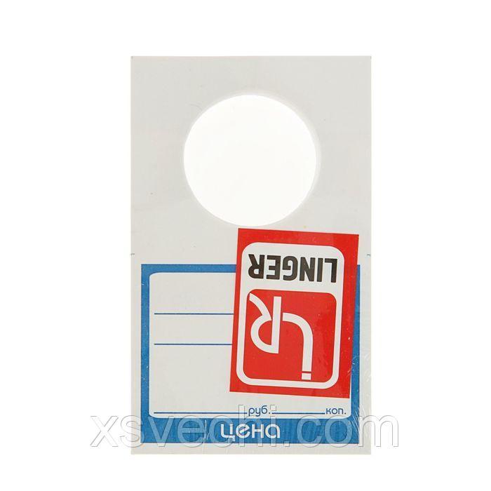 Ценник бумажный (бутылочный) 100шт синий