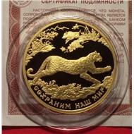 200 рублей 2011 Переднеазиатский леопард