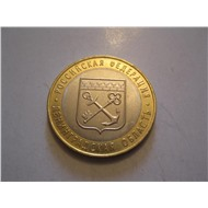 10 рублей 2005 СПМД - Ленинградская область