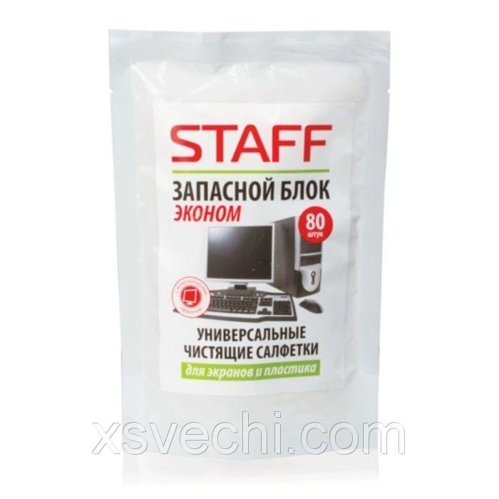 Салфетки чистящие для экранов и пластика (запасной блок) STAFF ЭКОНОМ, 80 штук, влажные