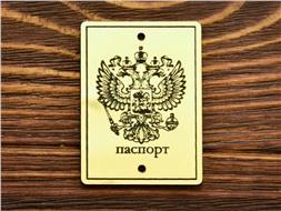 """Шильдик Паспорт """"Герб"""""""