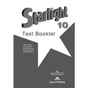 starlight   10 кл. test