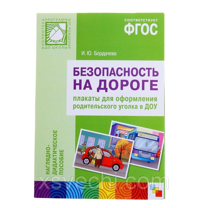Безопасность на дороге. Плакаты для оформления родительского уголка. ФГОС. Автор: Бордачева И.Ю.