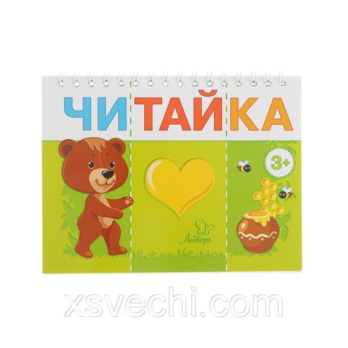 Читайка. Мишка любит мёд 3+ (зеленая). Автор: Асеева И.