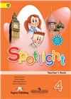 spotlight 4 кл. teacher's book - книга для учителя