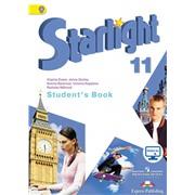 starlight   11 кл. student's book - учебник