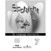spotlight 7 кл. portfolio
