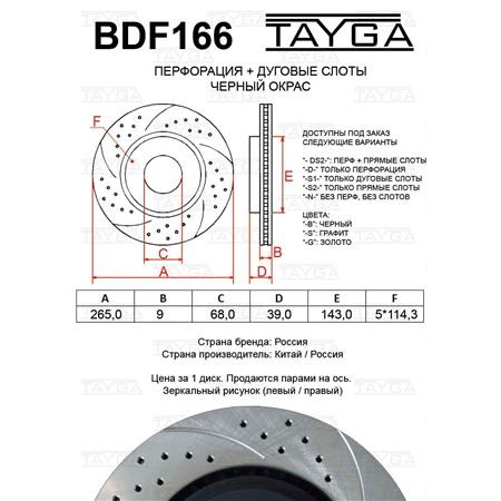 BDF166 - ЗАДНИЕ