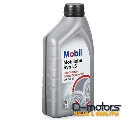 MOBILUBE SYN LS 75W-90 (1л.)