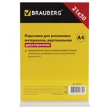 Подставка настольная для рекламы А4 Brauberg двусторонняя, вертикальная 290423
