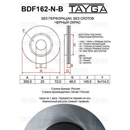 BDF162-N-B - ПЕРЕДНИЕ
