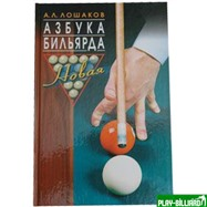 Weekend Книга «Азбука бильярда» А.Л. Лошаков, интернет-магазин товаров для бильярда Play-billiard.ru