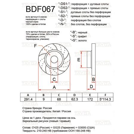 BDF067-D-G - ЗАДНИЕ