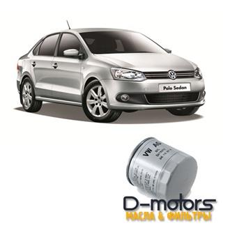 Масляные фильтры для VW POLO с 2015г, 1.6 (90, 110 л.с.)