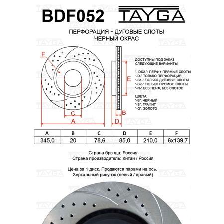 BDF052 - ЗАДНИЕ