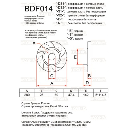BDF014-D-S - ПЕРЕДНИЕ