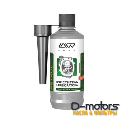 LAVR CARBURETOR CLEANER PETROL (0,310Л.)