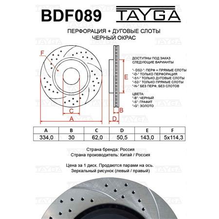 BDF089 - ПЕРЕДНИЕ