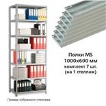 Полки для металлического стеллажа Практик MS, 100х60 см, 7 шт